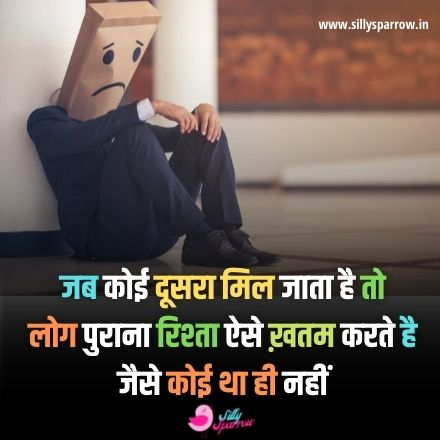 Sad Quotes for Boys in Hindi