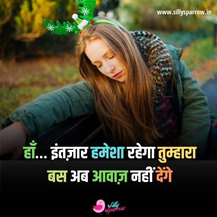 Sad Status for Boys in Hindi