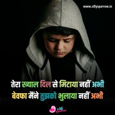 Sad Status in Hindi for Whatsapp for Boys