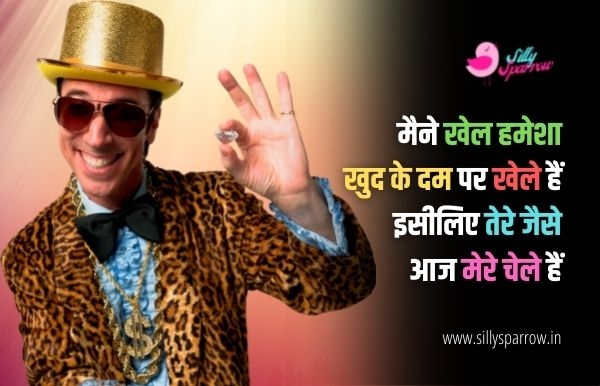 Thoughts for Boys Attitude in Hindi
