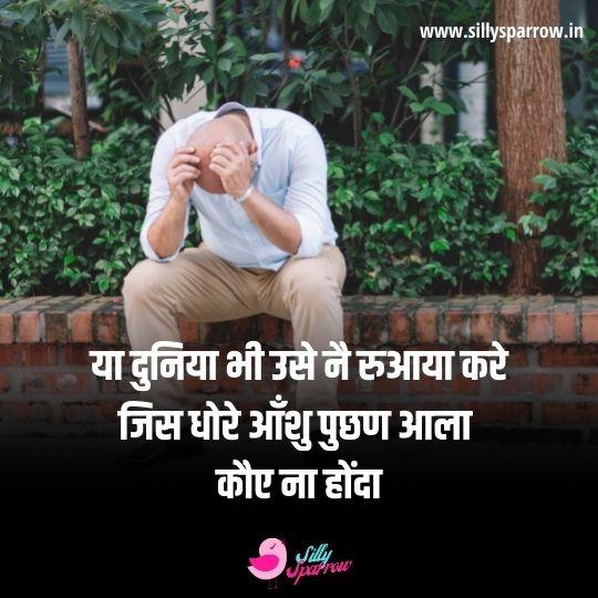 a sad man and a sad quote in haryanvi written over it