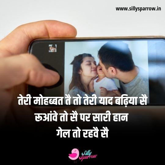 love memories and sad quote in haryanvi
