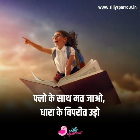 A girl flying with books and Positive Life Status written