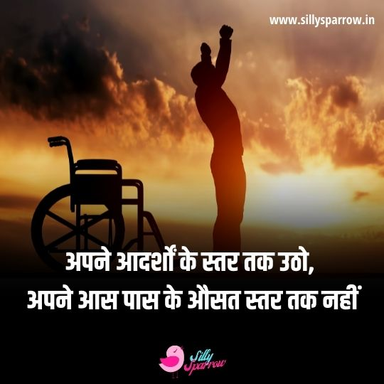 A handicapped man showing victory pose with a Positive Quotes about Success in Hindi