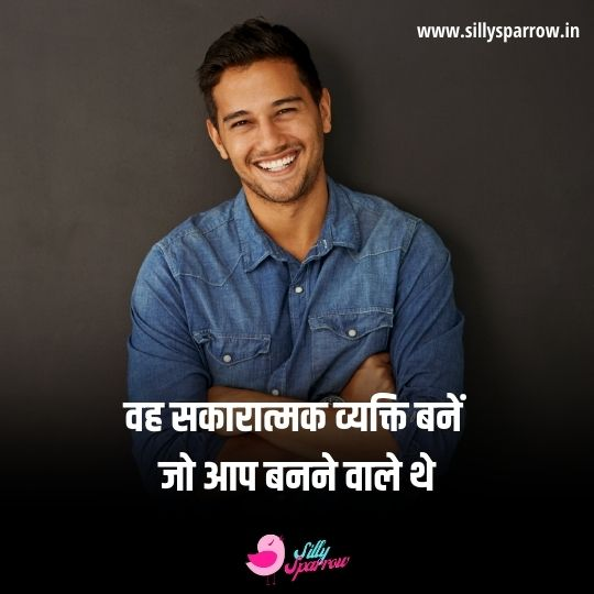 Positive Quotes with a happy man