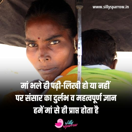 An illitrate mother with her baby and a Maa Quotes in Hindi written over it